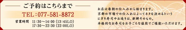 ご予約はこちらまで TEL:077-581-8872 営業時間:11:30~14:00(13:45LO)17:30~22:30(22:00LO) お店は毎朝の仕入れから始まります。 京都の市場での仕入れによってネタを決めるというにぎり寿司やお造りは、新鮮そのもの。 京都の市場で手ごろな値段で本格的なお寿司を!
